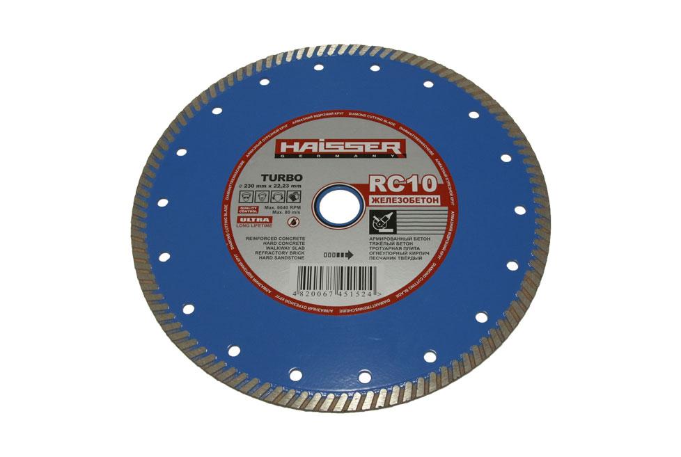 Круг алмазный отрезной Turbo 230*2.6*9*22.225 Haisser RC10 Железобетон